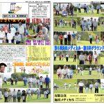 平成27年度グラウンドゴルフ湯前大会