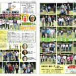 球磨んタイムズ平成27年度グラウンドゴルフ水上大会