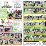平成28年グラウンドゴルフ多良木大会