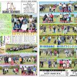 平成30年度グラウンドゴルフ多良木大会